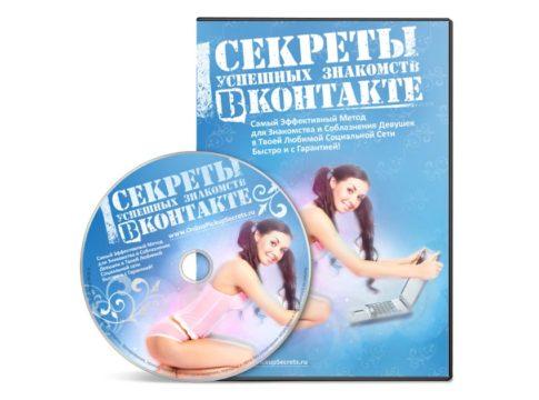 Секреты успешных знакомств ВКонтакте