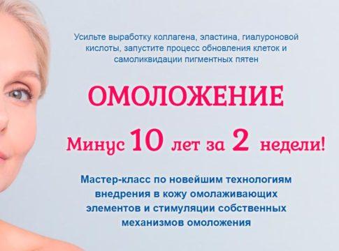 Омоложение. Минус 10 лет за 2 недели