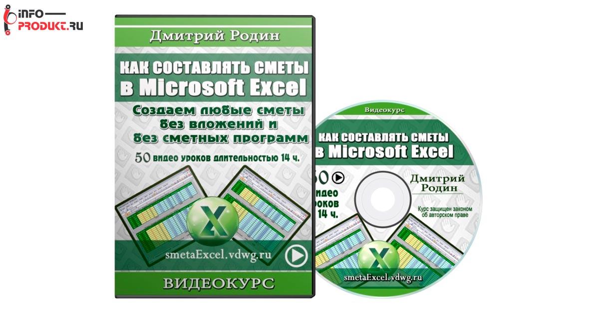 Как составлять сметы в Microsoft Excel