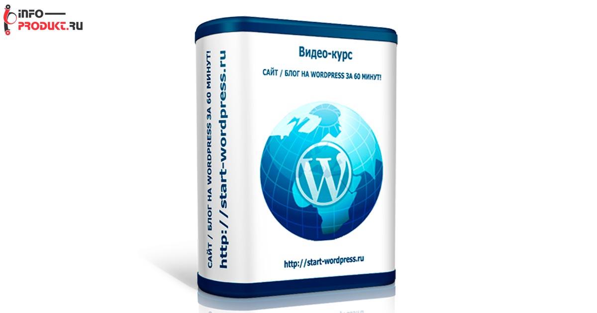 Сайт / Блог на WordPress за 60 минут