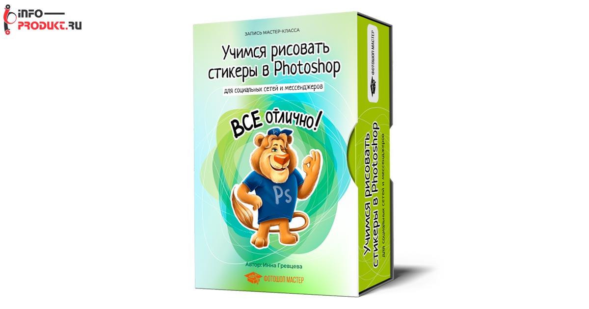Учимся рисовать стикеры в Photoshop
