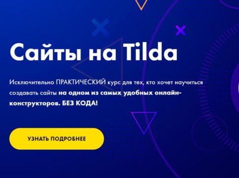 Сайты на Tilda