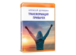 Трансформация привычек