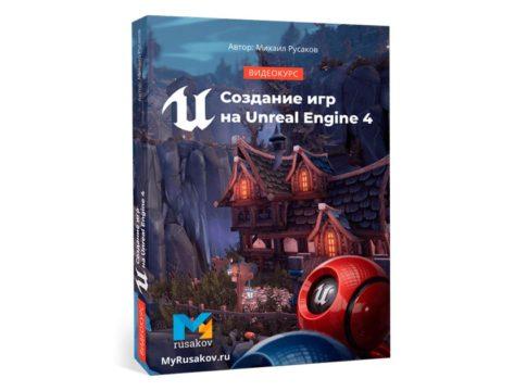 Создание игр на Unreal Engine 4