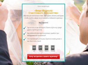 Ваша формула счастливого замужества
