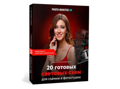 20 готовых световых схем для съёмки в фотостудии