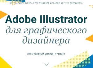Adobe Illustrator для графического дизайнера