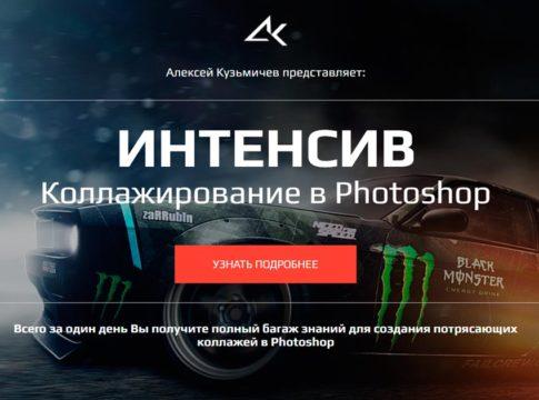 Коллажирование в Photoshop