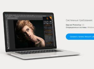 Панель для ретуши в Photoshop: Retouch Lab