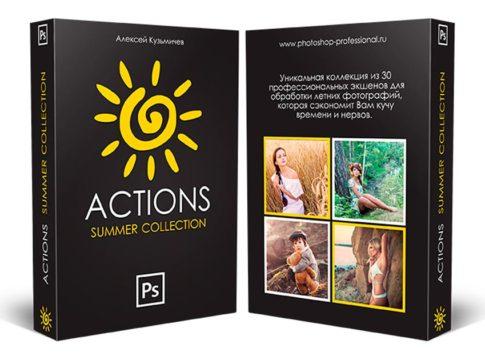 Летние экшены: Summer actions