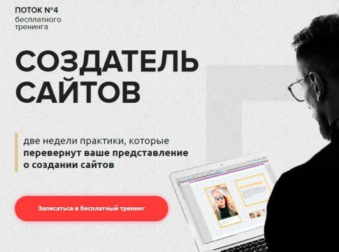 Создатель сайтов 3.0