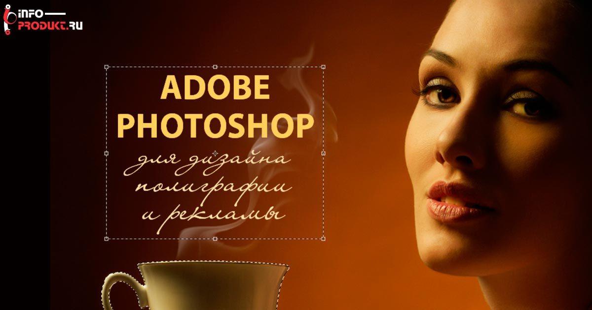 Adobe Photoshop для дизайна полиграфии и рекламы