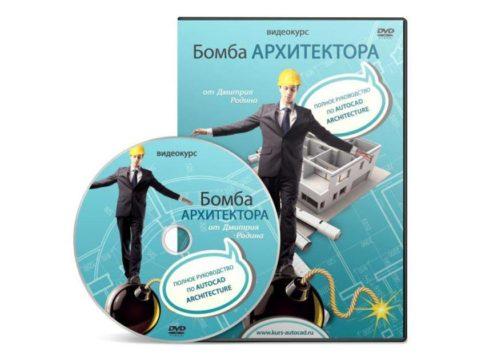 Бомба архитектора: полное руководство по Autocad Architecture