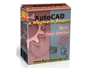 AutoCAD в формате видео