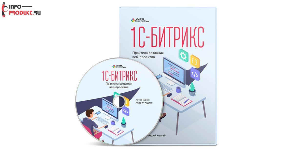 1С-Битрикс. Практика создания веб-проектов