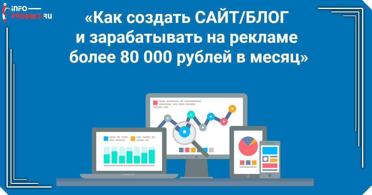 Как создать блог и зарабатывать на рекламе более 80 000 рублей в месяц