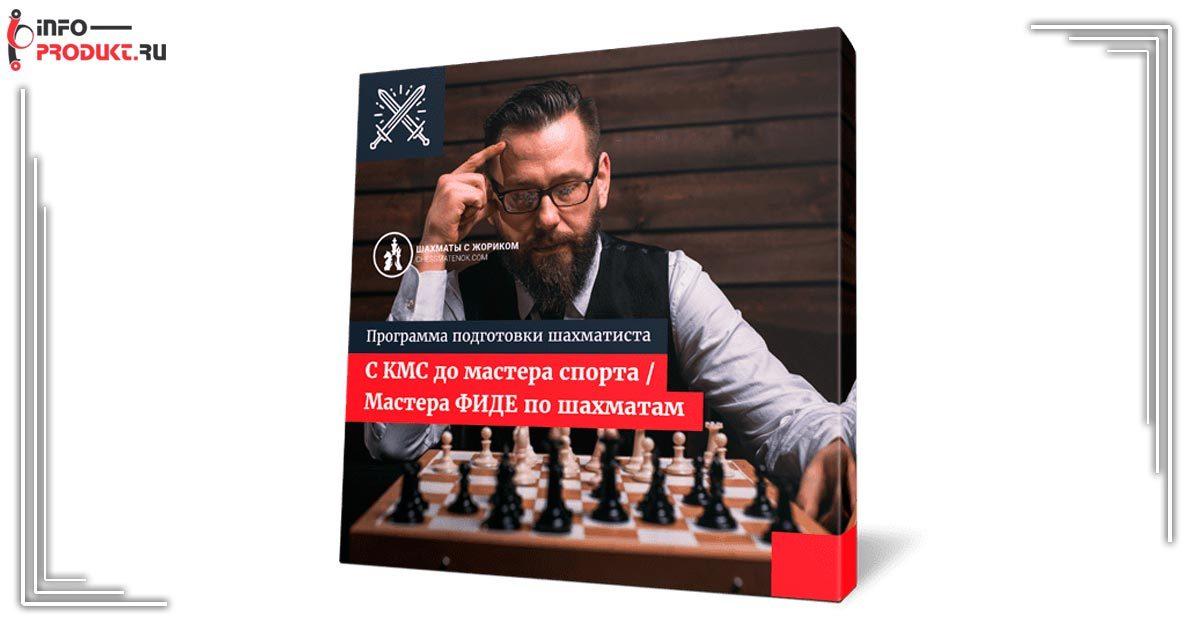 С КМС до мастера спорта / мастера фиде по шахматам