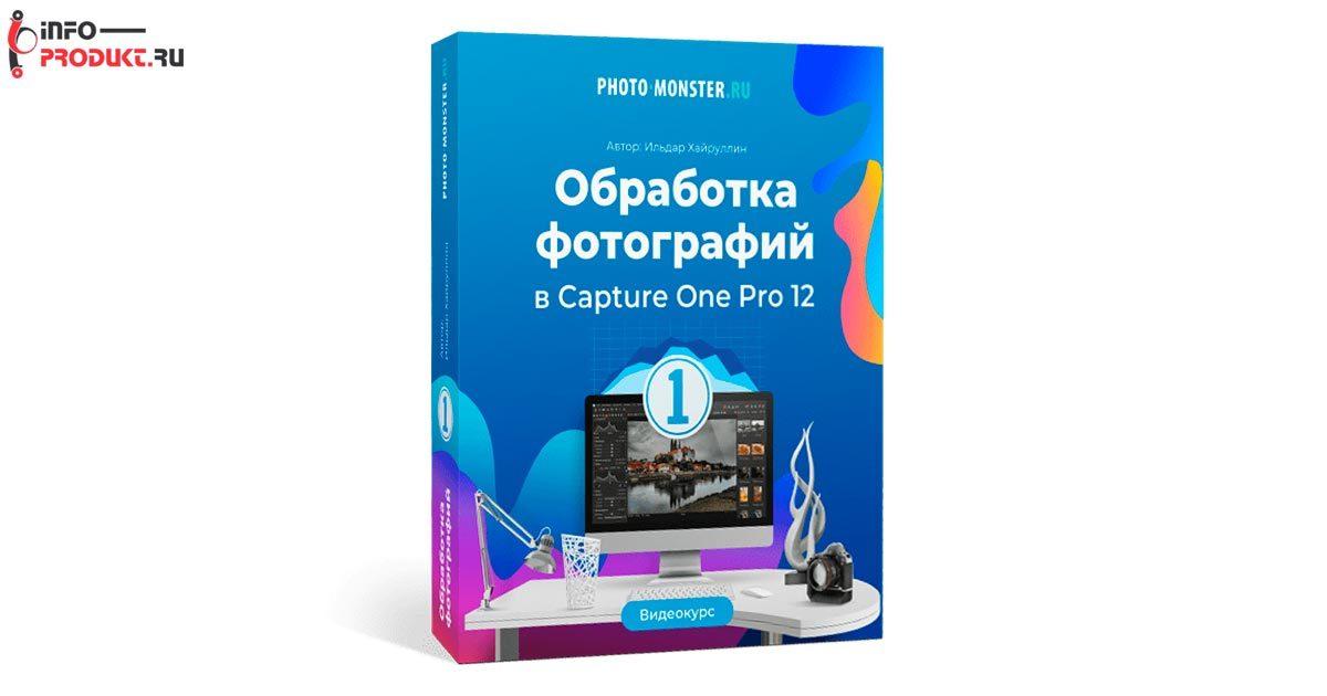 Обработка фотографий в Capture One Pro 12
