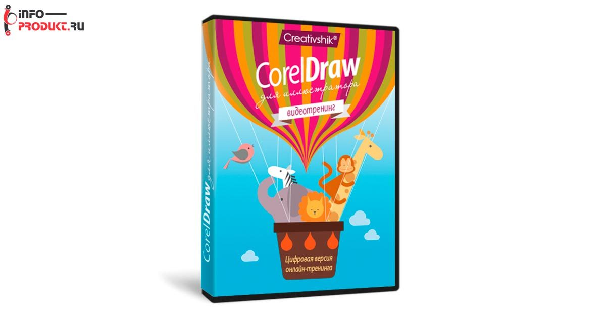 Corel Draw для иллюстратора