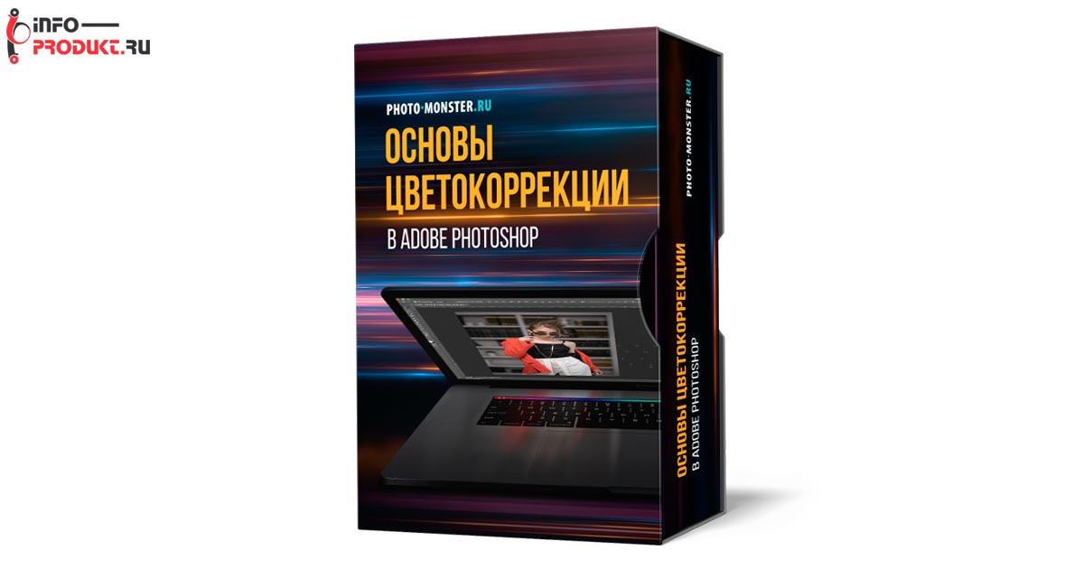 Основы цветокоррекции в Adobe Photoshop