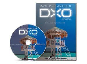 Мастер обработки в DXO Optics Pro