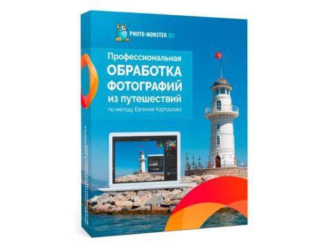 Профессиональная обработка фотографий из путешествий по методу Карташова