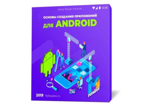 Основы создания приложений для Android