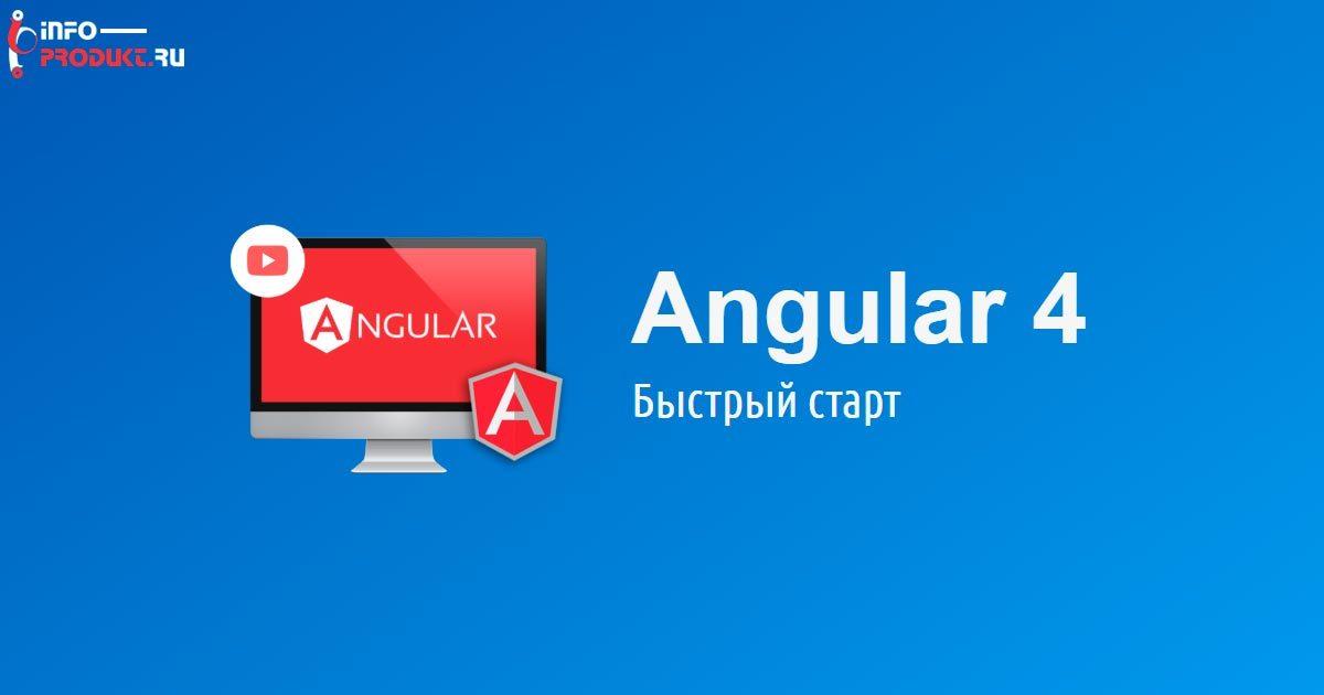 Angular 4. Быстрый старт