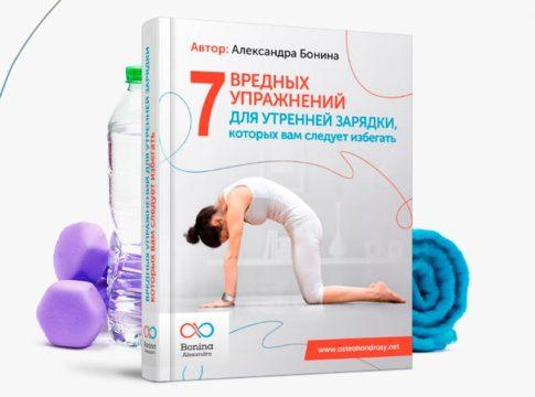 7 вредных упражнений для утренней зарядки