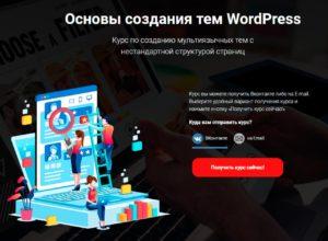 Основы создания тем WordPress