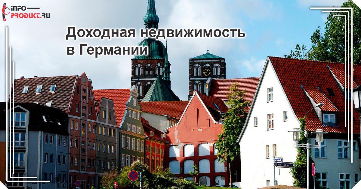 Доходная недвижимость и ПМЖ в Германии
