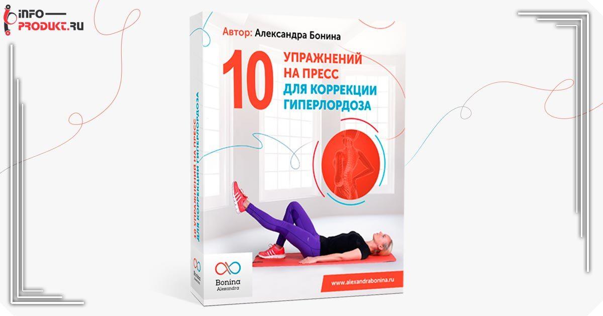 10 упражнений на пресс для коррекции гиперлордоза