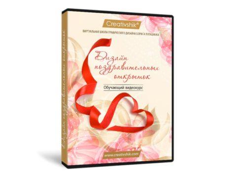 Дизайн поздравительных открыток