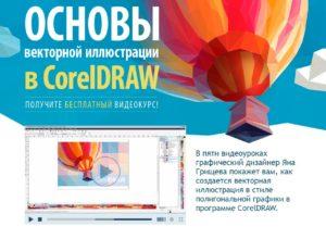 Основы векторной иллюстрации в CorelDRAW