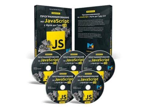 Программирование на JavaScript с нуля до гуру 2.0