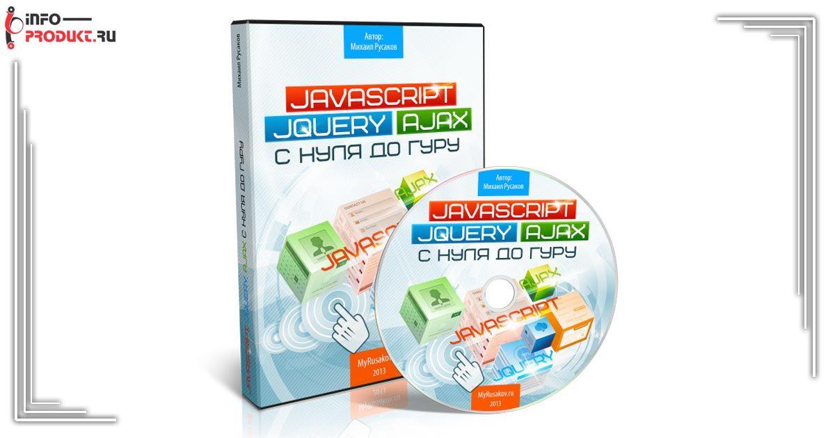JavaScript, jQuery и Ajax с нуля до гуру