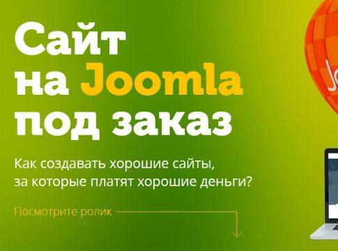 Joomla 3 с нуля до гуру