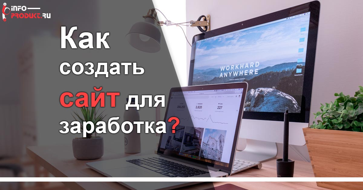 Как создать сайт для заработка