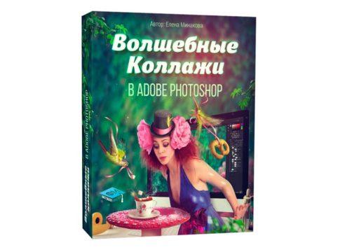 Волшебные коллажи в Adobe Photoshop
