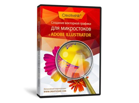 Создание векторной графики для микростоков в Adobe Illustrator