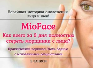 MioFace