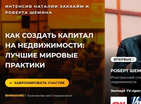 Международная конференция по инвестированию