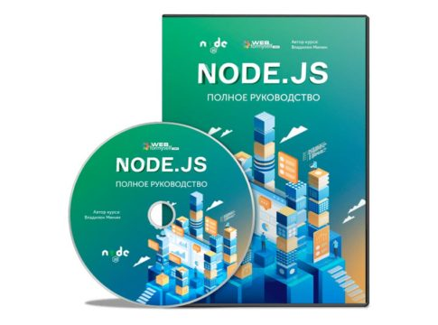 Node.js. Полное руководство