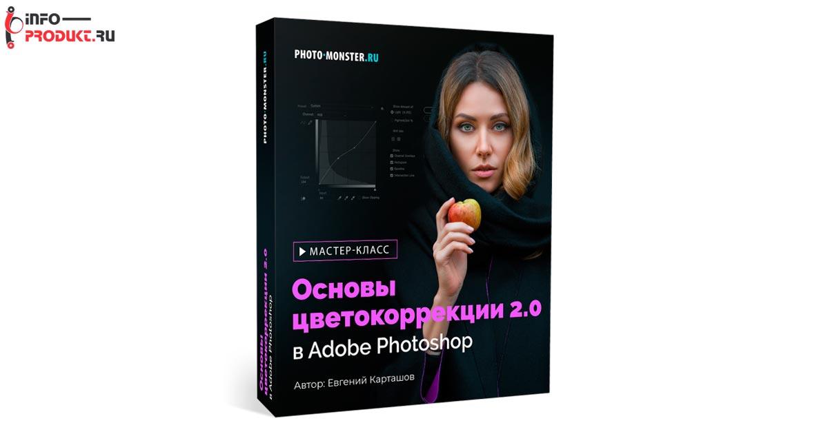 Основы цветокоррекции 2.0 в Adobe Photoshop