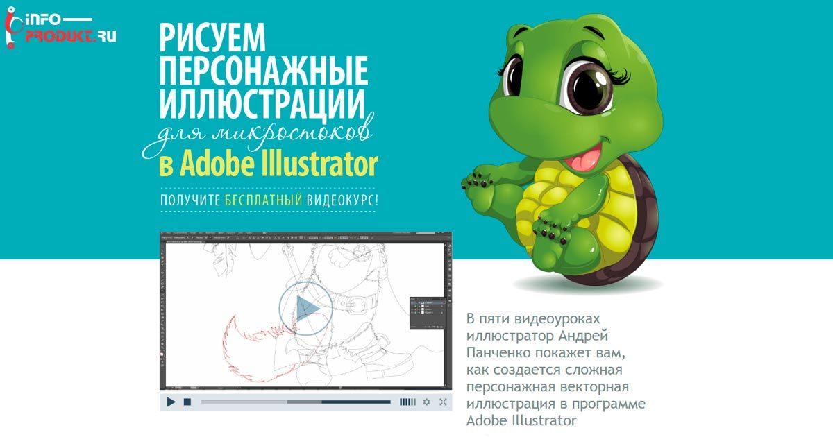 Рисуем персонажные иллюстрации в Adobe Illustrator