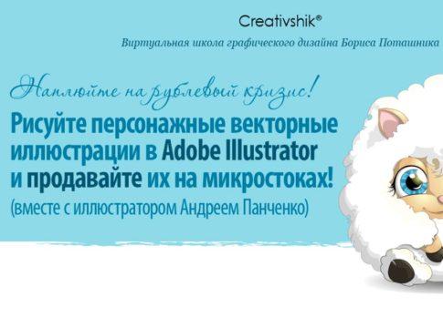 Создание персонажных иллюстраций в Adobe Illustrator