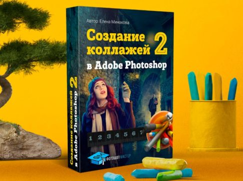 Создание коллажей в Adobe Photoshop