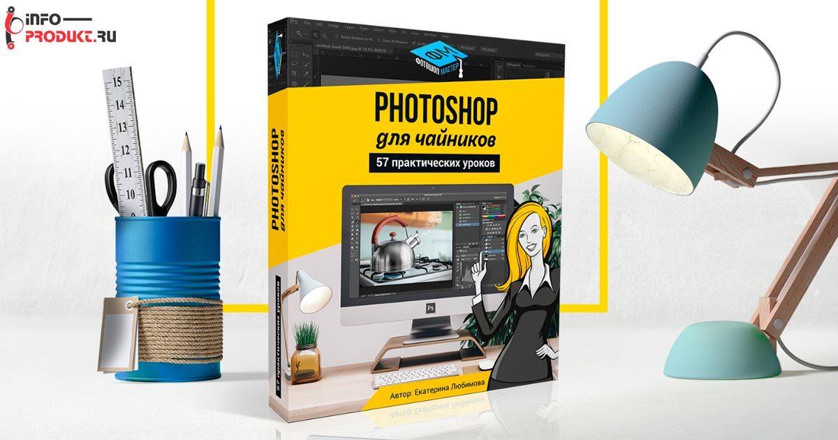 Photoshop для чайников, 57 практических уроков
