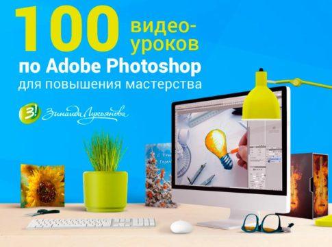 Photoshop уроки повышения мастерства