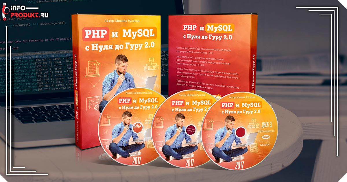 PHP и MySQL с нуля до гуру 2.0